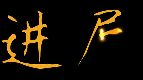 Chinese Word Progress Stock Video Footage