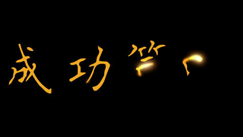 Chinese Word Success Strategy Stock Video Footage
