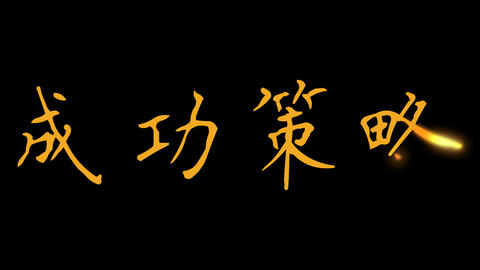 Chinese Word Success Strategy Animation