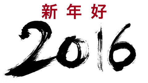 Writing 2016 with a chinese brush and thick ink - calligraphy for the new year Footage