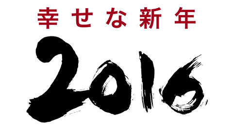 Happy New Year 2016 in several languages - calligraphy with ink chinsese ink Footage