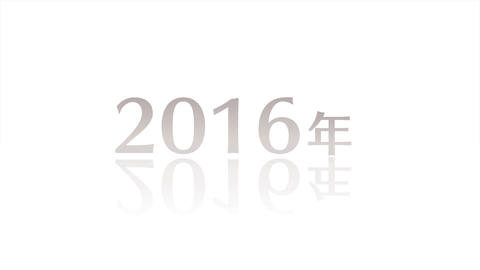 カウント2016白 Apple Motion Template