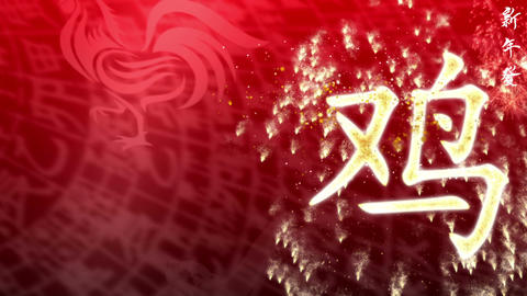 Chinese New Year digital particles background