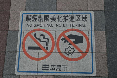 No Lithering And Smoking Sign Hiroshima Japan Fotografía