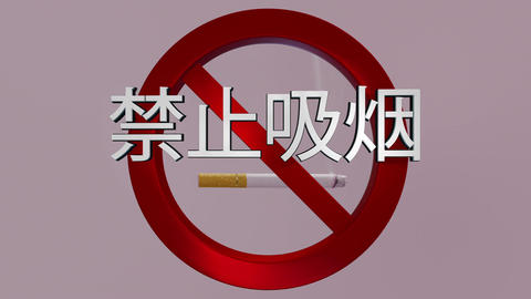 No Smoking Cigarettes Sign Video / Animation in Chinese (Light Version) Live Action