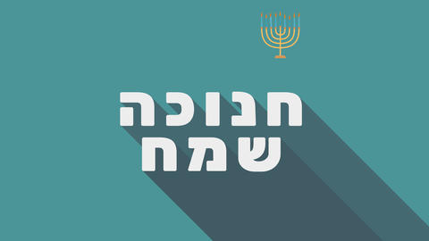 Hanukkah holiday greeting animation with menora icon and hebrew text Animation