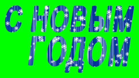 Happy new year in Cyrillic, russian language, animated letters with snowfall and 画像