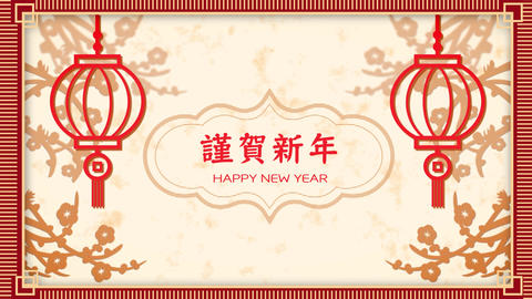 [HD]中國風 新年快樂 賀卡 Chinese New Year Greeting Card Animation