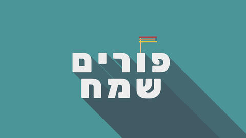"""Purim holiday greeting animation with text in hebrew Purim Sameach"""" meaning 애니메이션"""