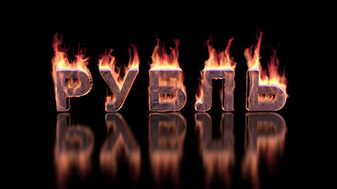 Russian rubel word burning in flames on the glossy surface, financial 3D Animation