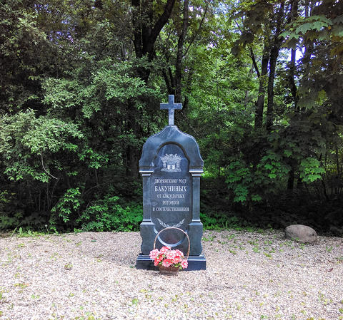Memorial sign to the noble family Bakunin Fotografía