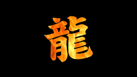 Burning chinese character ryu CG動画
