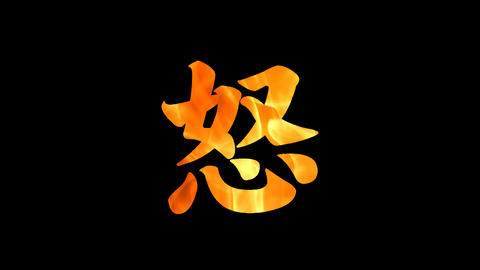 Burning chinese character ikari CG動画