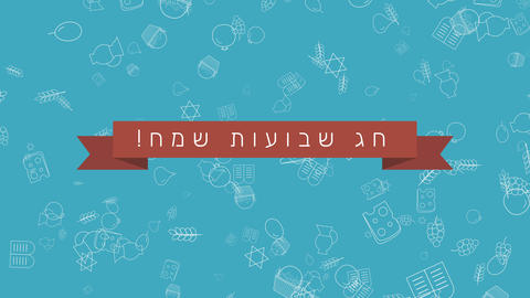 Shavuot holiday flat design animation background with…, Stock Animation