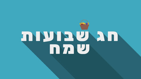 Shavuot holiday greeting animation with harvest wicker basket icon and hebrew 애니메이션