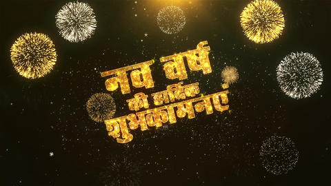 Happy New Year Hindi Celebration, Wishes, Greeting Text on Golden Firework Animation