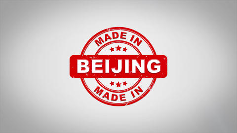 Made In BEIJING Signed Stamping Text Wooden Stamp Animation Animation