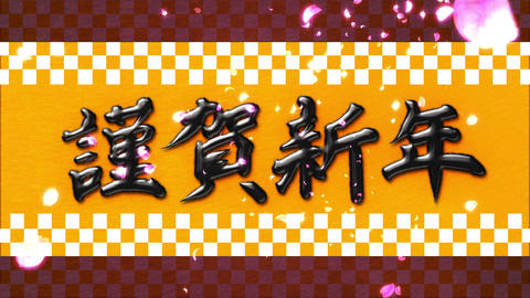 cherry blossoms new year 01 B Stock Video Footage