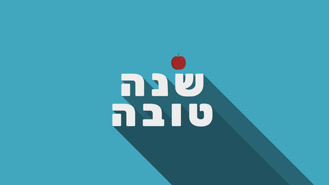 Rosh Hashanah holiday greeting animation with red apple icon and hebrew text 애니메이션