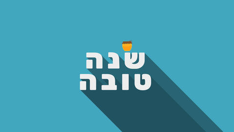 Rosh Hashanah holiday greeting animation with honey jar icon and hebrew text CG動画素材