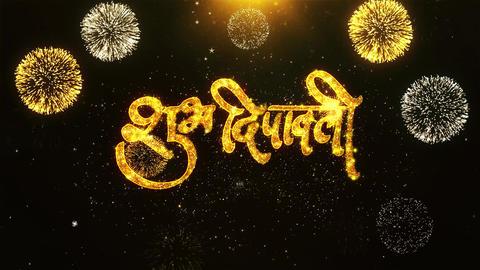 Happy Diwali Dipawali Text Greeting, Wishes, Celebration, invitation Background Footage