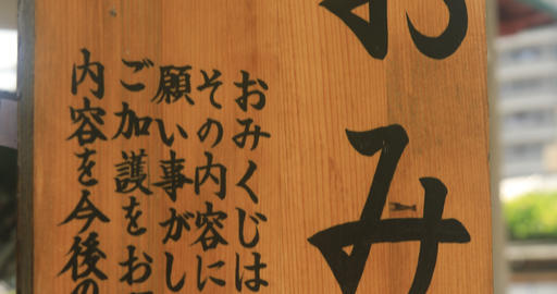 Signboard including Japanese character at Kameido shrine tilt down ビデオ