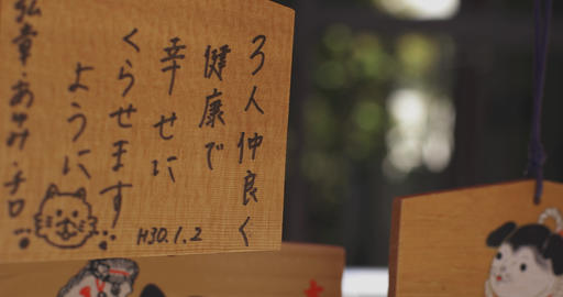 Votive tablet at Hikawa shrine close up right slide shot 4K ライブ動画