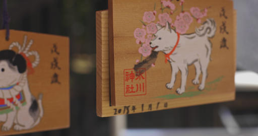 Votive tablet at Hikawa shrine close up shallow focus left slide shot 4K ライブ動画
