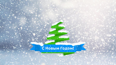 Beautiful and magical video screensaver - Happy New Year! (in Russian) Animation