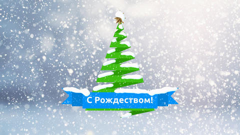 "Christmas tree and the inscription ""Merry Christmas"" (in Russian) Animation"