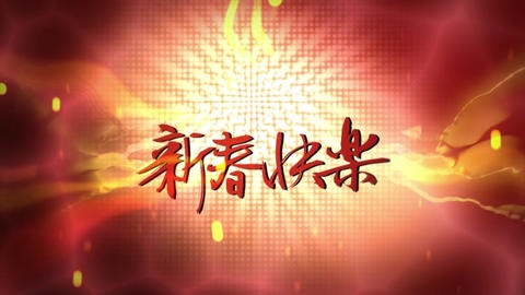 Chinese New Year 4 text folder After Effects Template