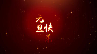 Chinese New Year 4 text wPartilces After Effects Template