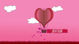heart shaped balloon animation with Chinese characters happy anniversary Animation