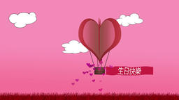heart shaped balloon animation with Chinese characters happy birthday Animation
