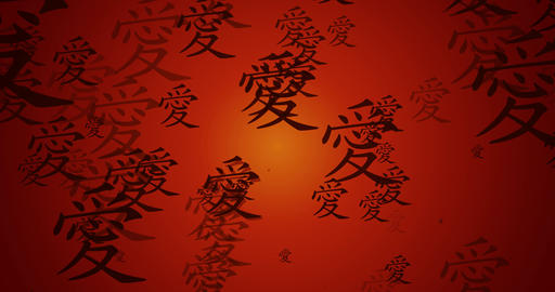 Love Chinese Calligraphy Auspicious Blessings as a Background Footage