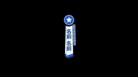 名前ベース「星」(縦書き) After Effectsテンプレート