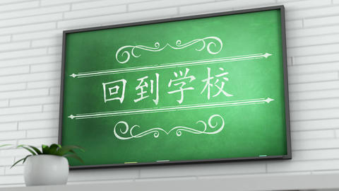 4K Chalkboard with Back to School Chinese Text 2 Animation