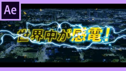 電撃テキストアニメーション After Effectsテンプレート
