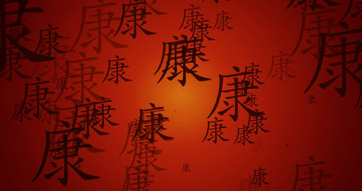 Chinese Symbol of Health Flowing as a Background Footage