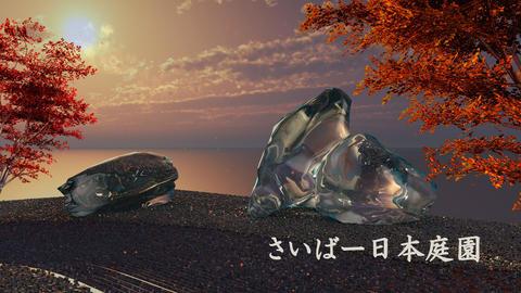 サイバー日本庭園 After Effectsテンプレート