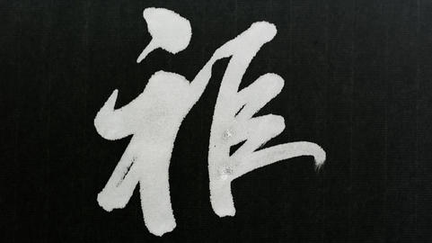 """Handwriting of Chinese characters, """"LUCK"""" Live Action"""