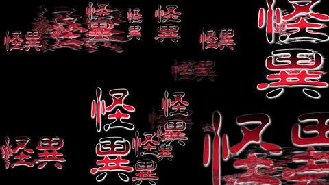 Kaii Japanese letter animation Animation