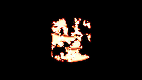 Symbol database burns out of transparency, then burns again. Alpha channel Premultiplied - Matted Animation