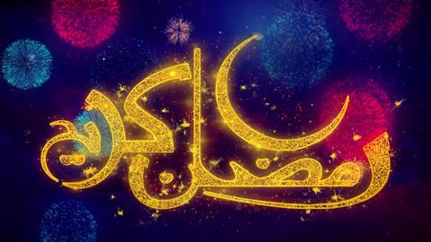 Ramadan Kareem Urdu wish Text on Colorful Ftirework Explosion Particles Live Action