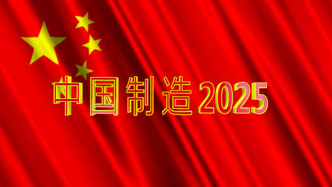 4K Made in China 2025 Chinese 2 Animation
