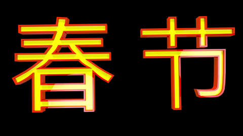 4K Spring Festival Text Bumper in Simplified Chinese 2 Animation