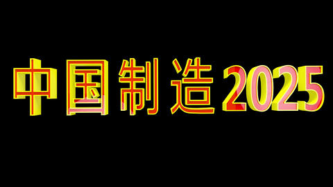 4K Made in China 2025 Chinese Text Bumper 2 Animation