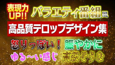 JapaneseTV TEXT STYLE Premiere Pro Template