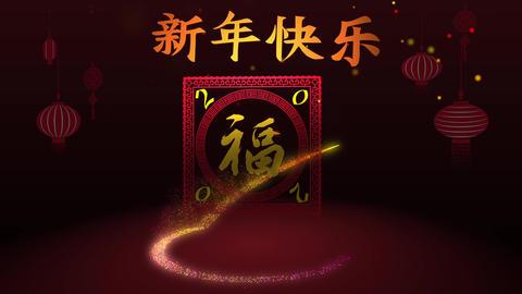 Happy Chiness new year 2020 Archivo