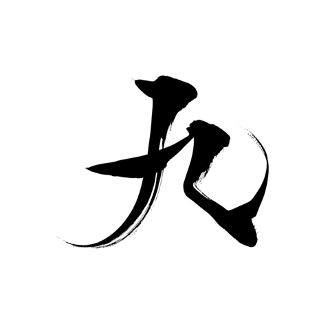 "Calligraphy writing ""nine"" Kanji / Chinese alphanumeric characters Live Action"
